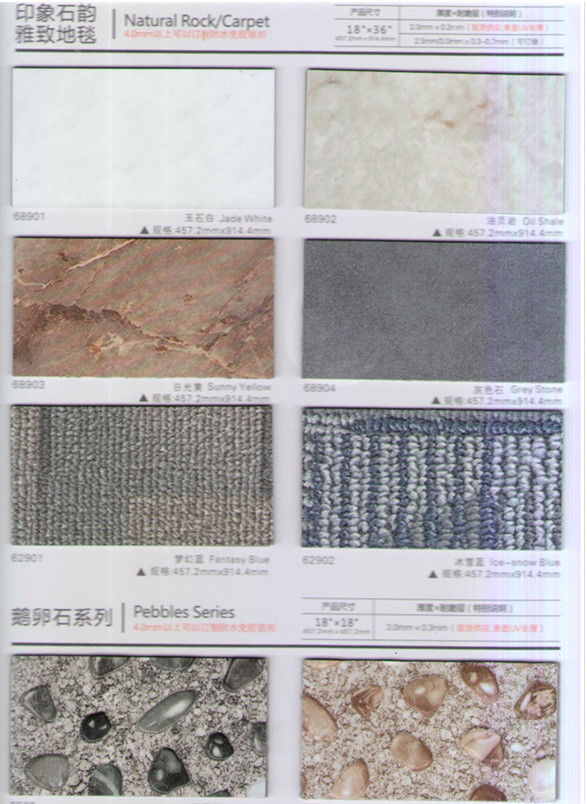 廣西塑膠地板